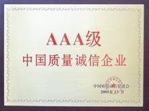 中国质量诚信单位